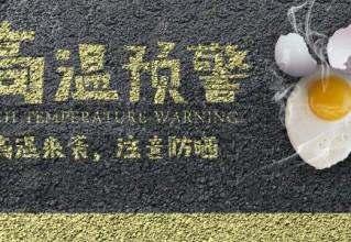 刚刚,泰州市气象台发布高温黄色预警!降温时间就在……