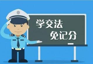 """@蘇M車主,""""學法免分""""上線啦!最高可免6分!"""