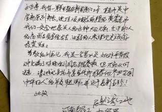 河南籍民工给泰兴市领导写了一封信,说了什么?