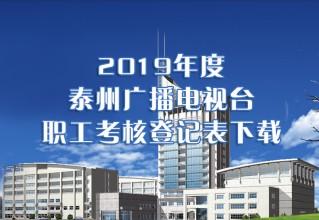 2019年度泰州广播电视台职工考核登记表下载