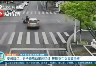 男子骑电动车闯红灯 被撞身亡负事故全责