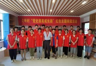 靖江市澄靖园区办事处六圩村青少年儿童阅读红色经典传承红色基因