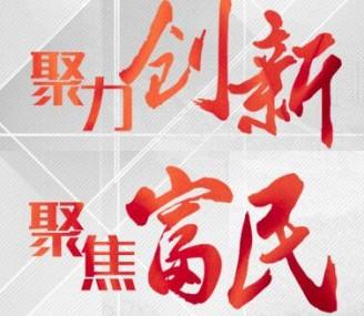 新班子新征程!江苏省委常务委员会委员名单、简历