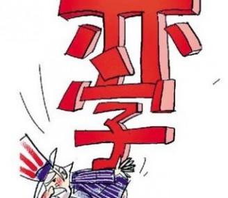 媒体:调控抓手更依赖财政政策 赤字可升至3.5%左右