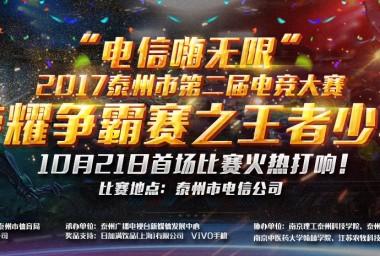八强战队公示:荣耀争霸赛之王者少年总决赛八强战队