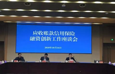 市人行组织召开全市应收账款信用保险融资创新工作座谈会