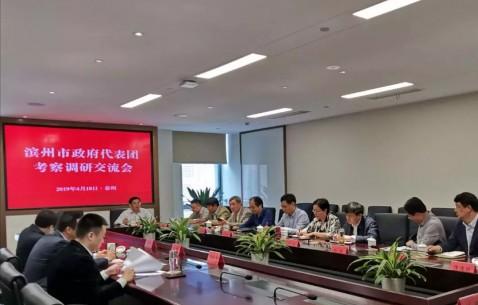 濱州市政府代表團學習考察市產融綜合服務中心