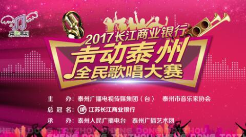 2017长江商业银行声动泰州全民歌唱大赛