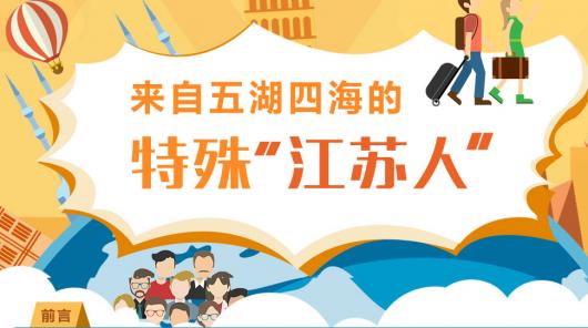"""大数据揭秘 来自五湖四海的特殊""""江苏人"""""""