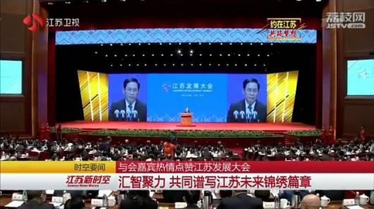江苏发展大会特评③|聚力聚智聚心,江苏未来更锦绣
