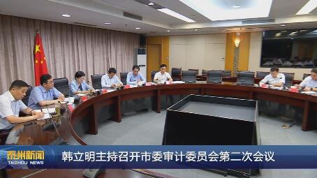 韩立明主持召开市委审计委员会第二次会议