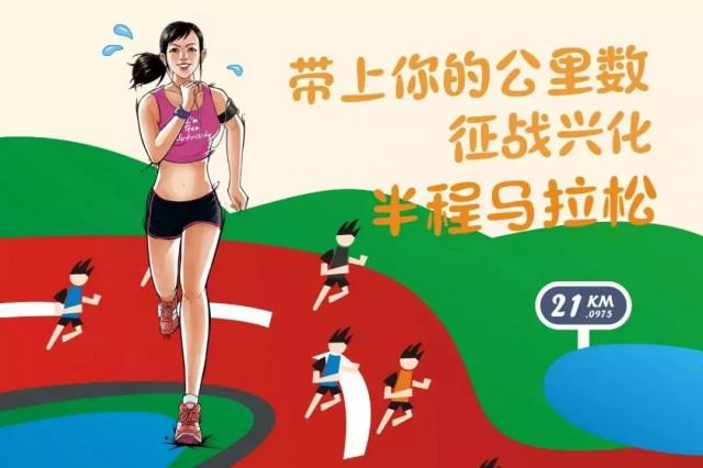 2019兴化国际半程马拉松赛来了,即日起报名