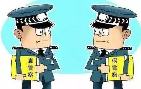 靖江惊现骗子冒充警察!17岁女孩差点被…