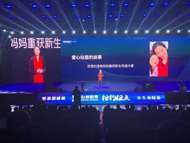 """她因為臺灣青年捐贈骨髓重獲新生,如今作為""""江蘇愛心大使""""在蘇州跨年演講……"""