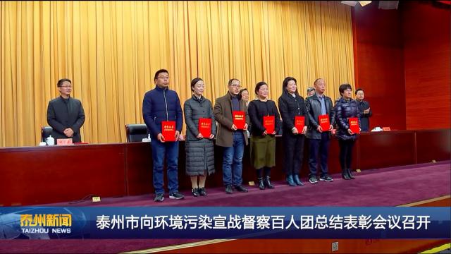 泰州市向環境污染宣戰督察百人團總結表彰會議召開