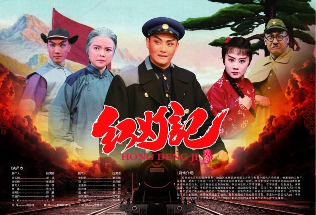 京剧八大样板戏_京剧《红灯记》_文化_泰州广播电视台