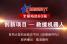 【创赢新时代全国海选60强】陈文玉——救援智能机器人