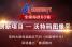 【创赢新时代全国海选60强】 刘整——沃特码图像平台