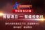 【创赢新时代全国海选60强】孙晓燕——智能投影仪