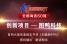 【创赢新时代全国海选60强】刘骏——图鸭科技