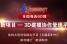 【创赢新时代全国海选60强】杨雄——3D建模协作管理平台
