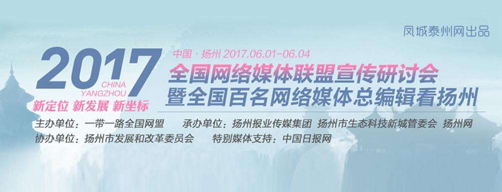 全国网络媒体联盟宣传研讨会暨全国百名网络媒体总编辑看扬州