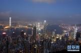 从维多利亚港到太平山顶——香港旅游风采依旧